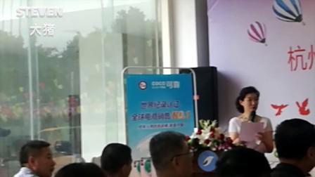 (希望之家)杭州市下城区希望之家成立仪式