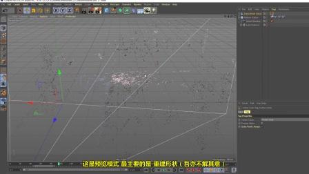 Cinema 4D R19 新功能 - 08 实拍场景重建