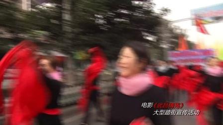 电影《武昌情殇》大型踏街宣传活动