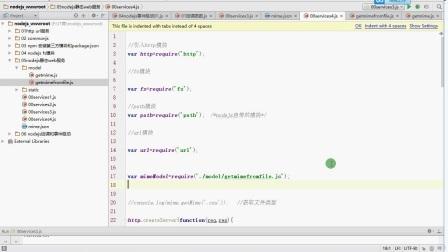 08 利用HTTP模块 URl模块 Path模块 Fs模块创建一个静态WEB服务器 读取文件获取响应类型(下)