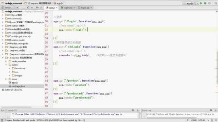 32express商品管理系统查询mongodb数据库登录功能