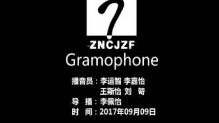 2017.09.09eve Gramophone