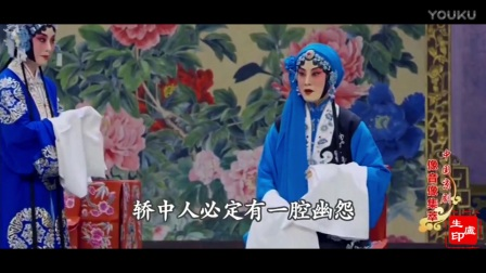 张火丁 京剧《锁麟囊》 像音像_超清_1