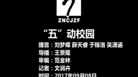 "2017.09.08 noon""五""动校园模版"
