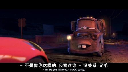 大卫老师参赛配音Cars《汽车总动员》片段