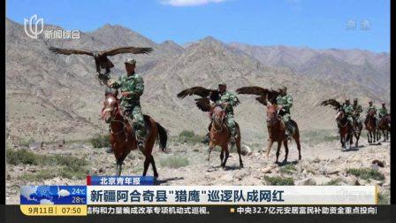 """青年报:阿合奇县""""猎鹰""""巡逻队成网红 上海早晨 170911"""