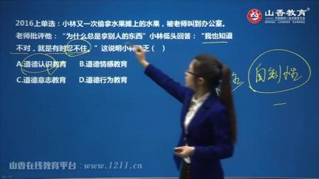 2017年山香小學教師資格證考試 小學教育教學知識與能力 基礎精講班 第五節小學生思想品德發展與教育1