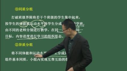 第4讲_学校体育学(四)