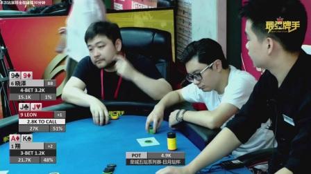 【德州扑克日月坛杯精彩短视频】J J 遭遇 A K 的 3-bet & 9 9 的 4-bet