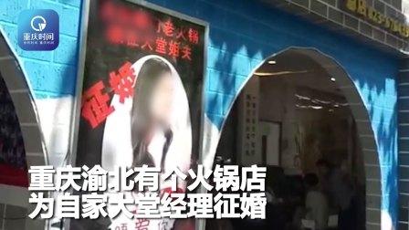 重庆一火锅店为大堂经理阳光征婚:免费提供婚宴