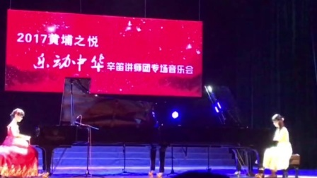 辛叶、唐子乔双钢琴《出埃及记》