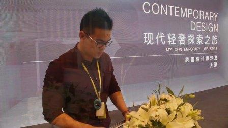 2017年9月11日天津1921创意园设计师沙龙