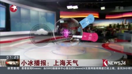 小冰看东方天气预报20170904
