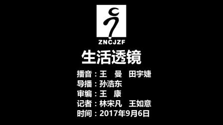 2017.9.6nnon生活透镜