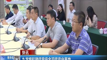 九龙坡拟建信息安全可信产业基地 重庆新闻联播 170911