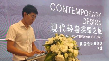 2017年9月11日天津1921创意园跨国设计师沙龙