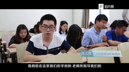 中国传媒大学文化发展研究院十周年篇-拍片网