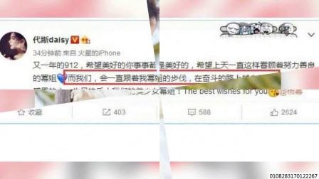 杨幂过生日半个娱乐圈送祝福 老公刘恺威沉默 170912