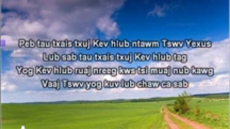 fwm Peb tau txais kev hlub ntawm Tswv Yexus instrumental