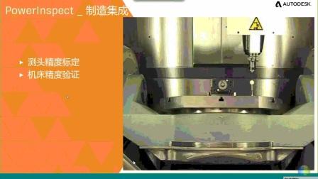 63-Autodesk PowerInspect 多设备三维检测系统 20170829