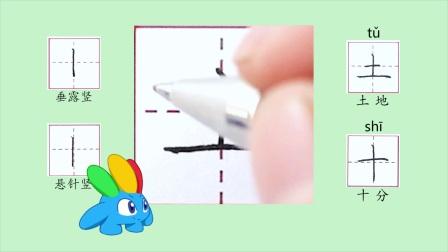 硬笔书法,3分钟学会如何写好竖划,写一手好字,字如其人