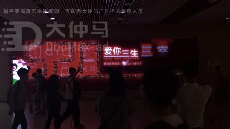 地铁灯箱广告-保利520创意特辑