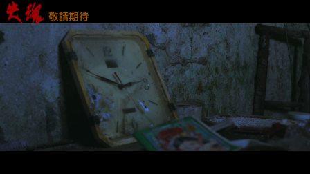 電影《失魂》預告30秒