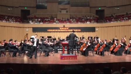 蒋志伟长沙音乐厅交响独唱音乐会《奇妙和谐》指挥:柳理。 伴奏:长沙愿景交响乐团