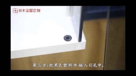 玻璃装饰柜、安装视频