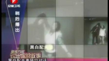 【说出你的故事2011】范玮琪黑白配的爱情