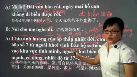 昆明越南语培训学校 陈凰凤越南语教学视频 越南的越南语怎么说 陈凰凤越南语教学视频