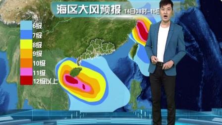20170913广东卫视天气预报