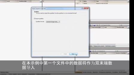 导入高通量测序数据 [BioNumerics 7] - Subtitles