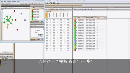 MLVA: 根据MLVA / VNTR数据创建一个最小生成树 [BioNumerics 7] - Subtitles