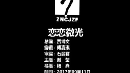 2017.9.11eve恋恋微光