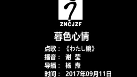 2017.9.11eve暮色心情
