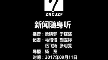 2017.9.11eve新闻随身听