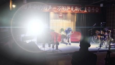 万阳老师萨克斯师生音乐会-剪辑视频