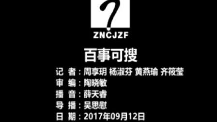 2017.9.12noon百事可搜