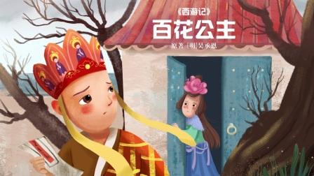 西游记 百花公主(上)