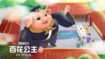 西游记 百花公主(下)