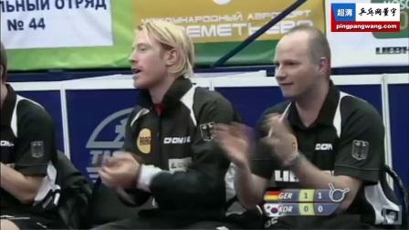 2010莫斯科世乒赛 男团半决赛 韩国vs德国 第一场 柳承敏vs波尔 乒乓球比赛视频 剪辑