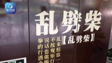 轨交站里有嘻哈 重庆言子铺满墙