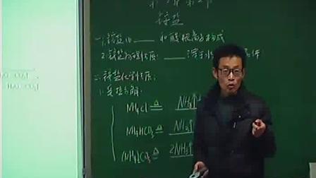 《銨鹽的性質》人教版高一化學-新密市第二高:朱俊水