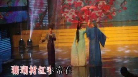 冯彩秋老师演唱的瓯剧选段《珊瑚颂》