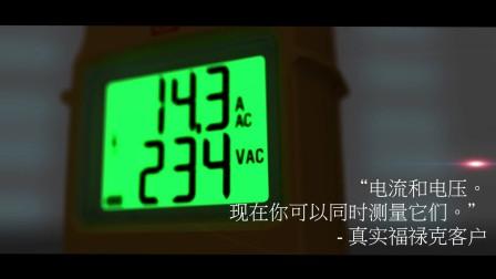 T6 全新电压测量工具