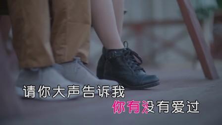 刘增瞳 - 你怕不怕失去我(HD)