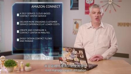 Amazon Connect Dashboard简介 -通过AWS 监管联络中心表现