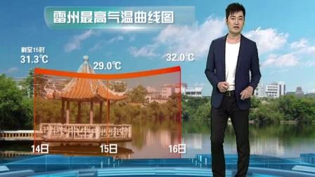 20170914广东卫视天气