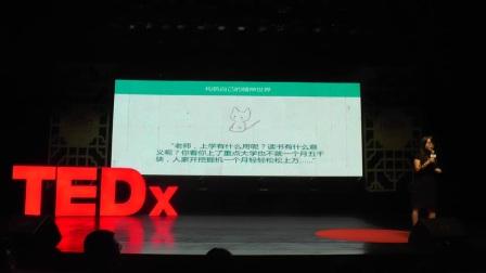 构筑自己的精神世界:陈兰香@TEDxJiayuanRd